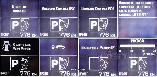 Русификация панели приборовLX570 и LC200