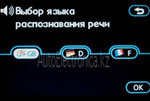 Выбор языка LC200