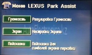 экран парковки