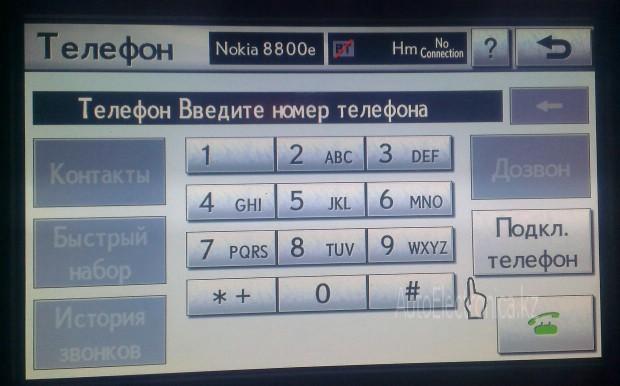 Телефон RX450