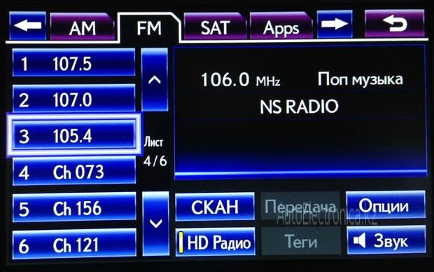 FM радио