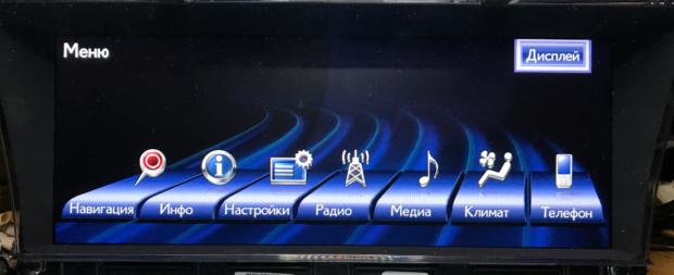 Русификация Lexus GS250