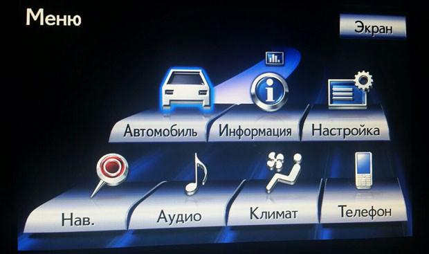 Навигация Lexus GS класса Premium 2012-2014 г.в.