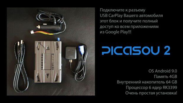CarPlay через Android адаптер Picasou 2комплектация
